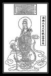 Phật Quán Thế Âm 037 (Laminater gỗ đổ bóng)