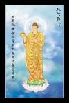 Phật Dược Sư 085 (Laminater gỗ đổ bóng)