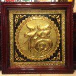 Tranh đồng mạ vàng 24k khung gỗ tự nhiên – chữ Phúc -A118