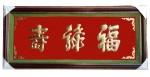 Tranh đồng-chữ Phúc Lộc Thọ-a29