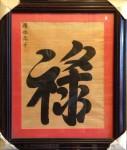 Tranh thư pháp giấy dó chữ Lộc -TDH63