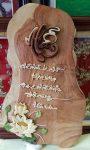 Tranh gỗ thư pháp, Nhẫn để bình an -TG149