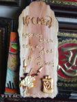 Tranh thư pháp Vợ Chồng gỗ xà cừ -TG151