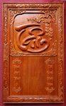 Đốc lịch gỗ hương tấm liền, chữ Tâm- TG170