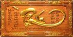 Tranh gỗ cate liền tấm chữ Phúc -TG238