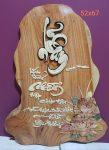Tranh gỗ nghệ thuật-chữ Nhẫn -TG072