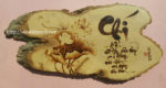 Tranh gỗ thư pháp bút lửa ,Chí – TG135