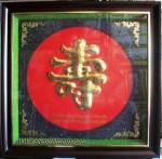 Tranh đồng, chữ Thọ-A072