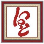 Mẫu thêu chữ Lộc.PLT5