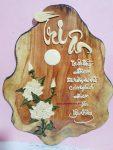 Tranh thư pháp gỗ, Tri Ân -TG248