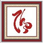 Mẫu thêu chữ Thọ.PLT4