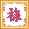 Chữ Lộc mẫu thêu