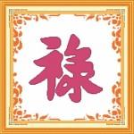 Chữ Lộc mẫu thêu-ya630