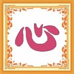 Chữ Tâm-tranh thêu chữ thập-ya632