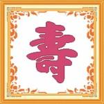 Chữ Thọ mẫu thêu